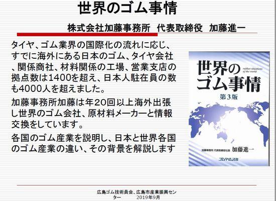Hiroshimagomugijyutuinkai1-9-6-2019.jpg
