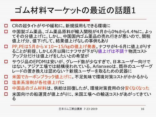 Nihongomukougyoukai7-23-2019-16.jpg