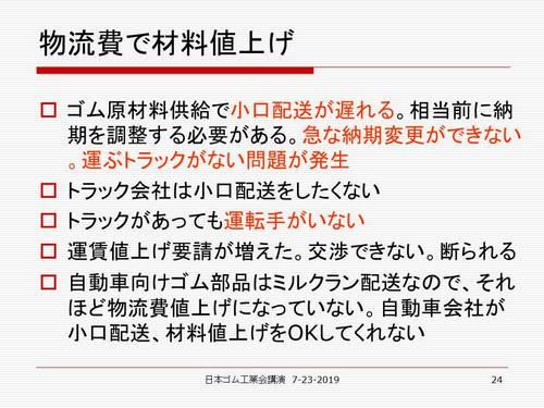 Nihongomukougyoukai7-23-2019-25.jpg
