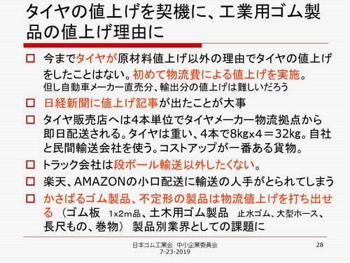 NihongomukougyoukaiChushoukigyou7-23-2019-28.jpg