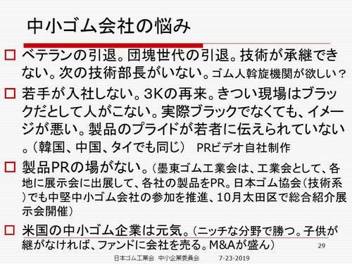 NihongomukougyoukaiChushoukigyou7-23-2019-29.jpg