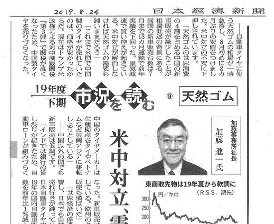 Nikkei8-24-2019E.jpg
