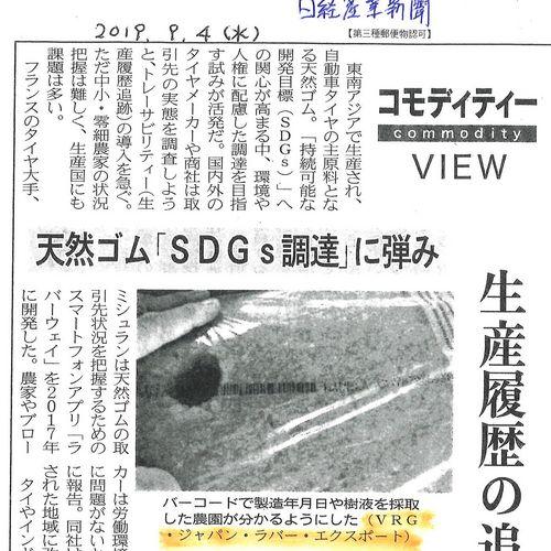 NikkeisangyoshinbunPart12019-9-4.jpg