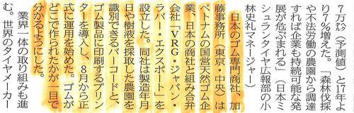 NikkeisangyoshinbunPart22019-9-4.jpg
