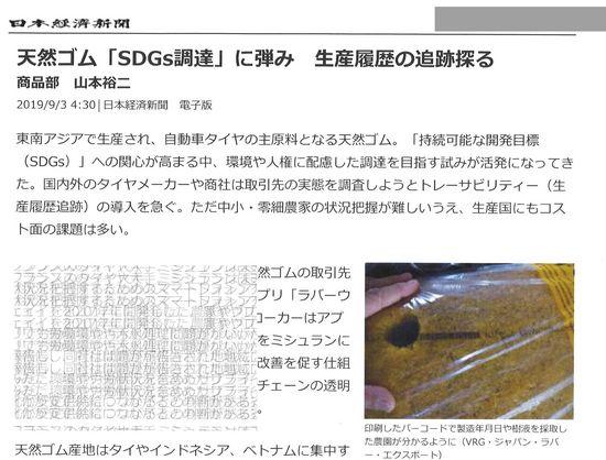 NikkeiwebsitePart19-3-2019.jpg